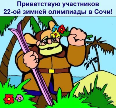 Формирование фонда «Олимпийский проспект – Сочи 2014» УК Банка Москвы начнется 1