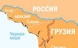 Цены на отдых в Абхазии