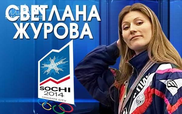 Комитет содействия  Олимпиаде-2014 возглавит Светлана Журова